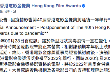 今年初因疫情重創不少產業,雖然台灣疫情相較穩定,大型典禮如期舉行,但香港電影金像獎卻沒那麼順利,今日協會特別公告第40屆香港電影金像獎將延後一年至2022年舉行,意即金像獎將2年合併為一屆。今年的第...