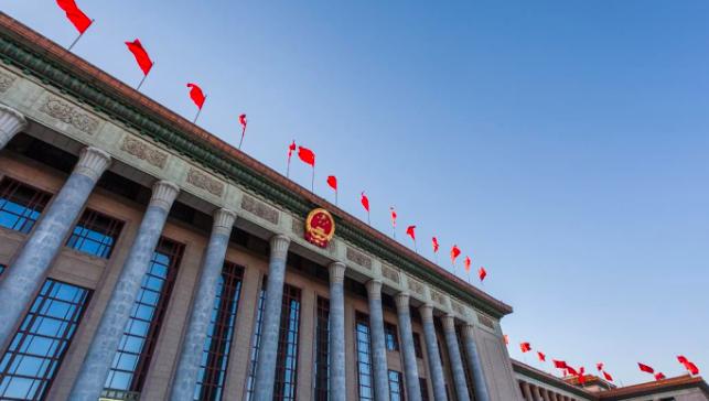 中共十九屆五中全會將於十月廿六日召開。(澎湃新聞網)