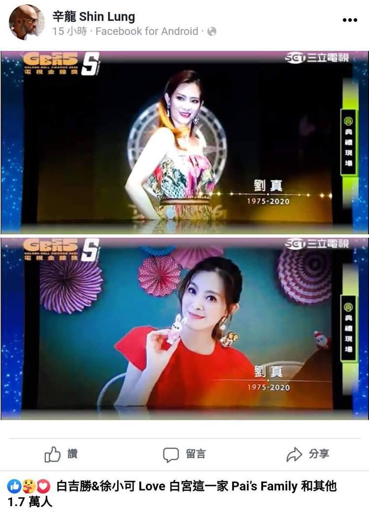 辛龍截圖分享已逝愛妻劉真出現金鐘典禮上的畫面。 圖/擷自辛龍臉書