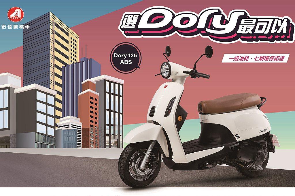 宏佳騰機車推出全新Dory 125 ABS車款,採用符合最新七期環保法規引擎及A...