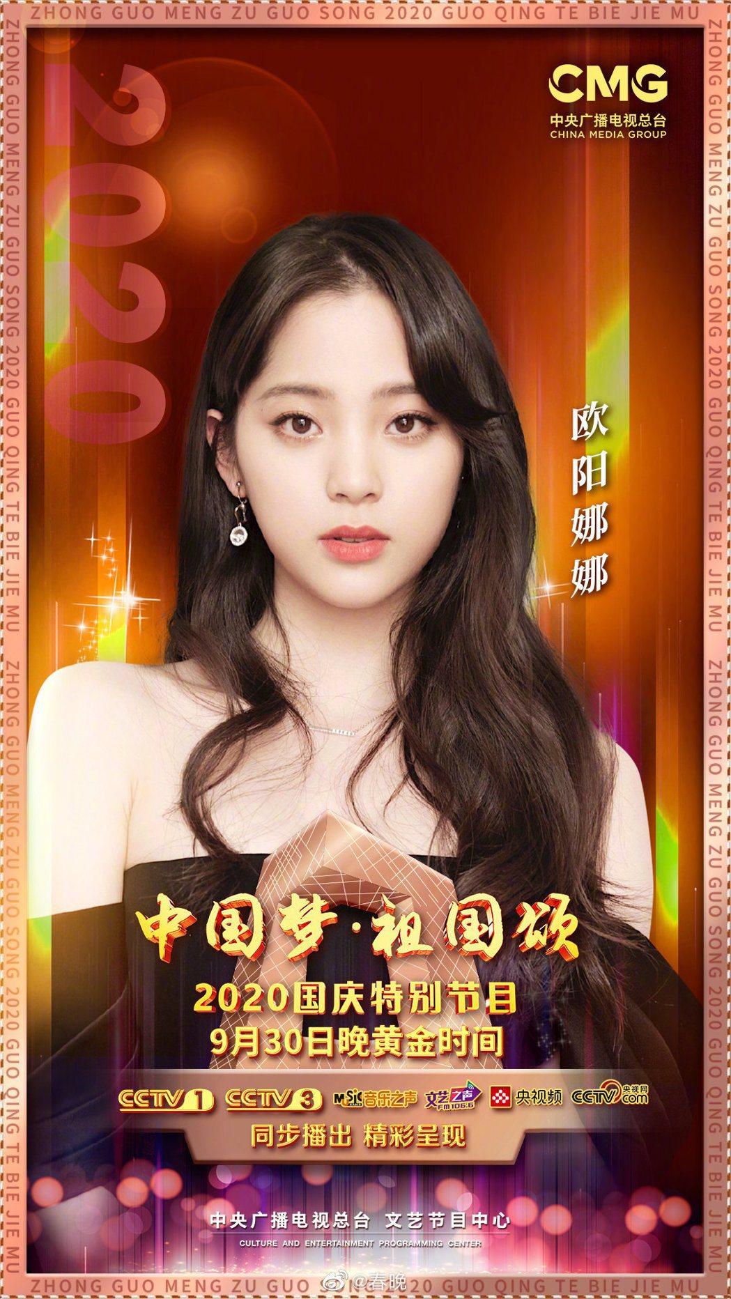 歐陽娜娜登上中國大陸國慶晚會。 圖/擷自微博