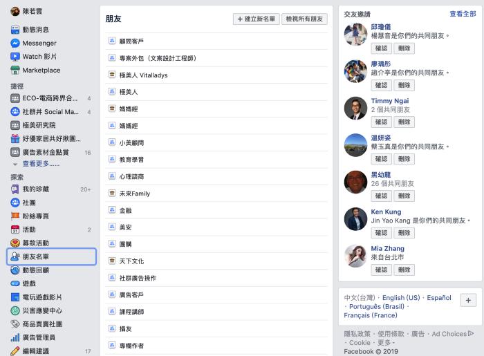 擅用「朋友名單」可以效率進行臉書人脈管理工作  圖/Celia Chen