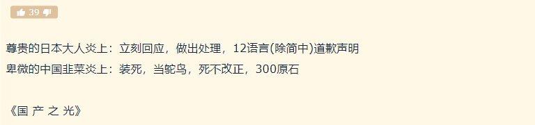 中國用戶認為過去多次測試的反饋不被官方當一回事,而開服後遭到炎上後立即處理,顯然...