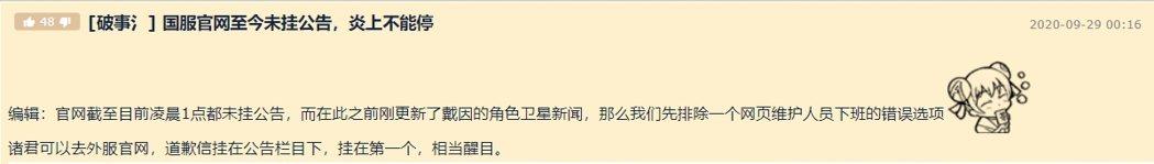 在台、日官方網站相繼推出Anti-cheat反外掛功能處理說明後,中國官網卻不見...