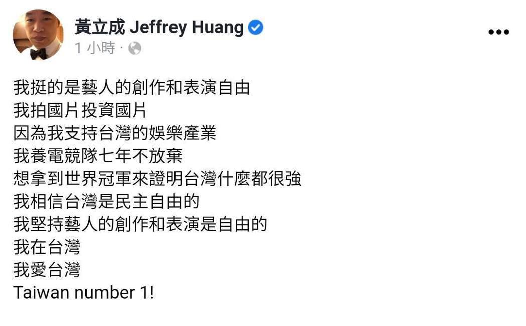 黃立成再發文重申愛台灣。 圖/擷自黃立成臉書