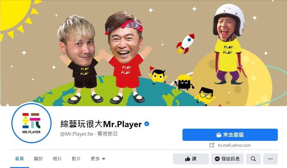 「玩很大」臉書封面。圖/擷自臉書