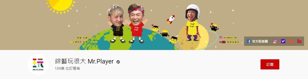 「玩很大」YouTube封面。圖/擷自臉書