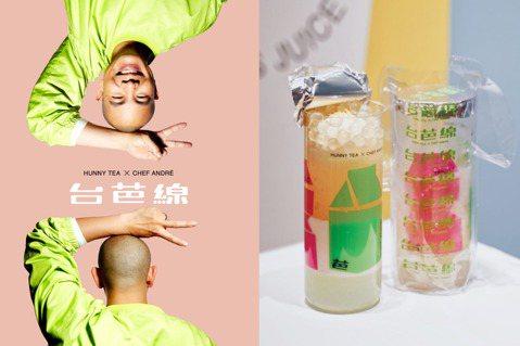 國際名廚江振誠與手搖飲品牌「好喜堂HUNNY TEA」跨界合作台味飲品「台芭線」...