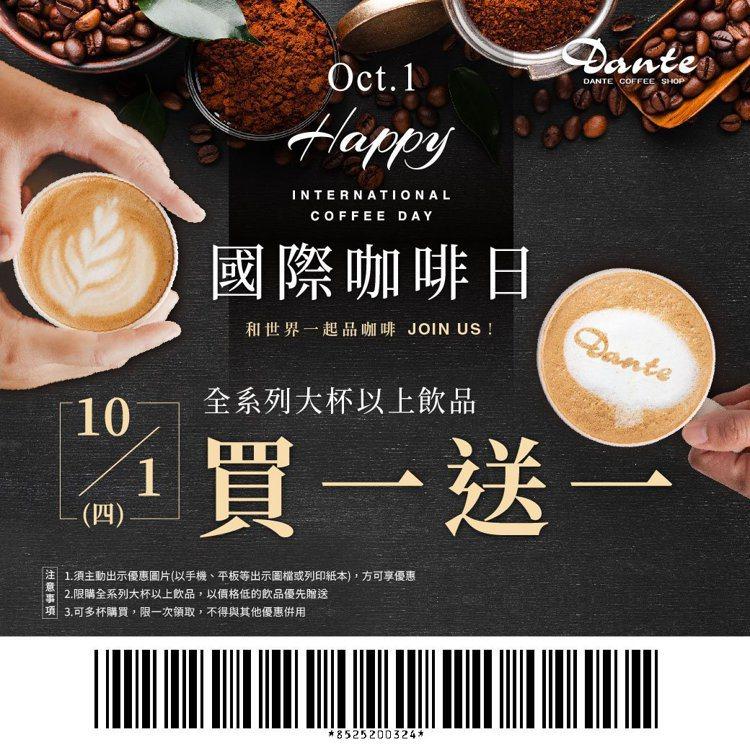 2020國際咖啡日「買一送一」。圖/丹堤咖啡提供