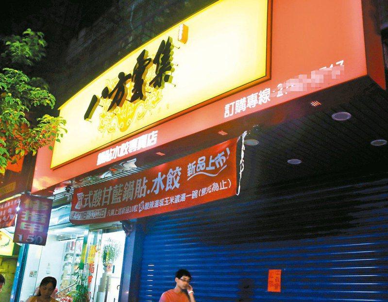 八方雲集申請登錄興櫃,台灣餐飲市場掀起一波掛牌潮。 報系資料照