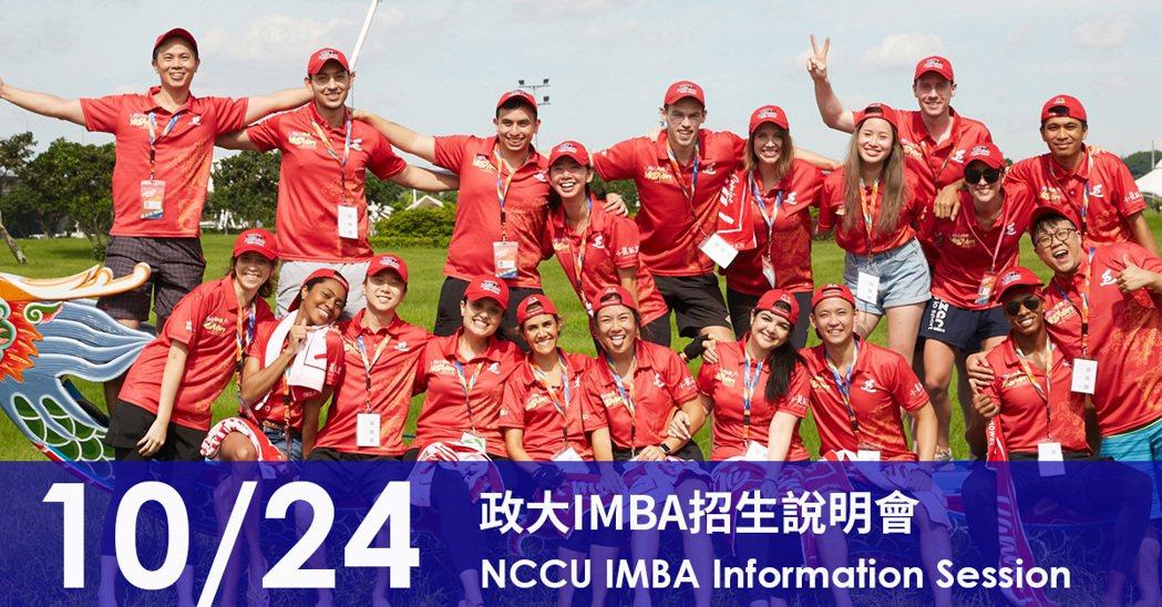 政大IMBA將國際化課堂搬到台灣。政大IMBA/提供
