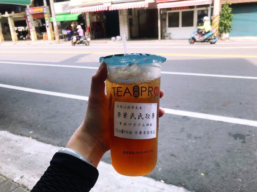 10月1日至10月31日,我國在任國軍及軍眷只要持證件至茶專任一店,愛國飲料「茶...