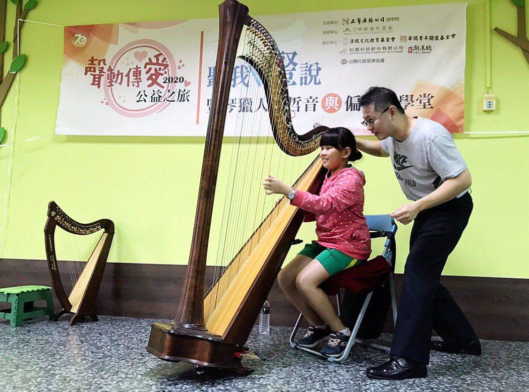 豎琴家李哲音指導小學生體驗豎琴之美。 正聲台中台/提供