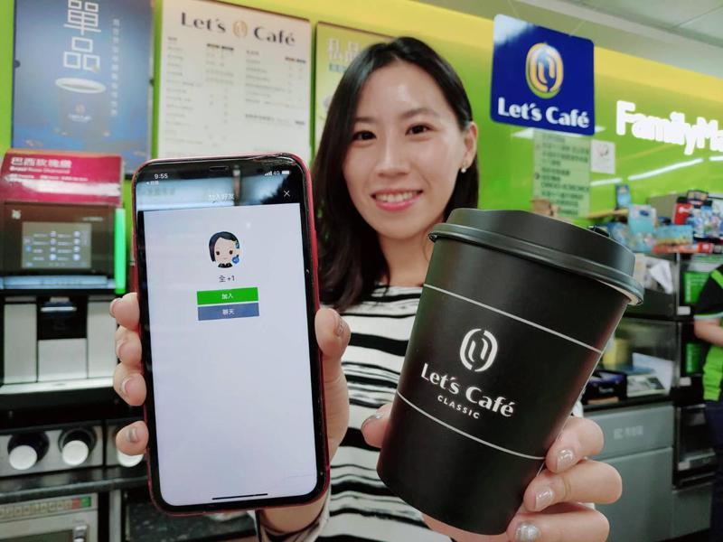 「全+1行動購」平台上線,全家會員使用LINE帳號成功綁定「全+1」,前30萬名皆可獲得Let's Café中杯拿鐵一杯。圖/全家提供