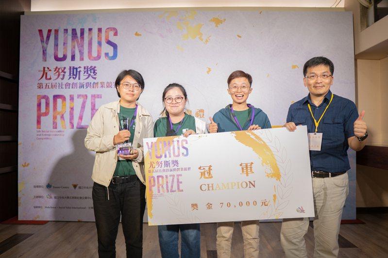 第五屆尤努斯獎由「銀色大門」團隊抱走冠軍獎座。圖/中央大學提供