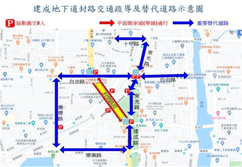 台中市第三警分局因應中秋連假的車潮,製作台中車站周邊替代路線圖,以供民眾行駛時參考。圖/第三警分局提供
