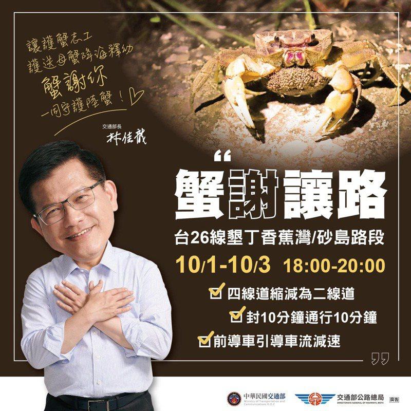 交通部長林佳龍呼籲民眾讓道陸蟹。圖/取自林佳龍臉書