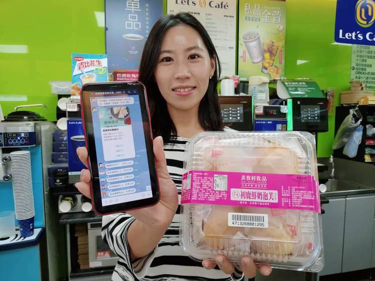 全家便利商店推出「全+1行動購」社群電商平台,可使用My FamiPay線上支付...