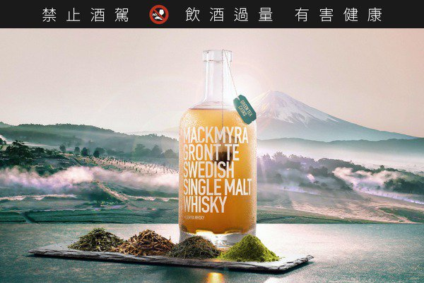 這威士忌很瑞典   麥格瑞綠茶季節限量款