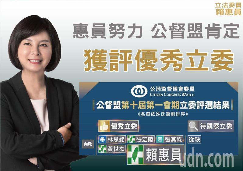 公民監督國會聯盟、口袋國會今公布立委問政表現,立委賴惠員雙雙入選為優秀立委。圖/賴惠員服務處提供