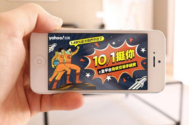 Yahoo奇摩拍賣宣布將於10月1日推出限時1天的全平台交易手續費0元。圖/Ya...