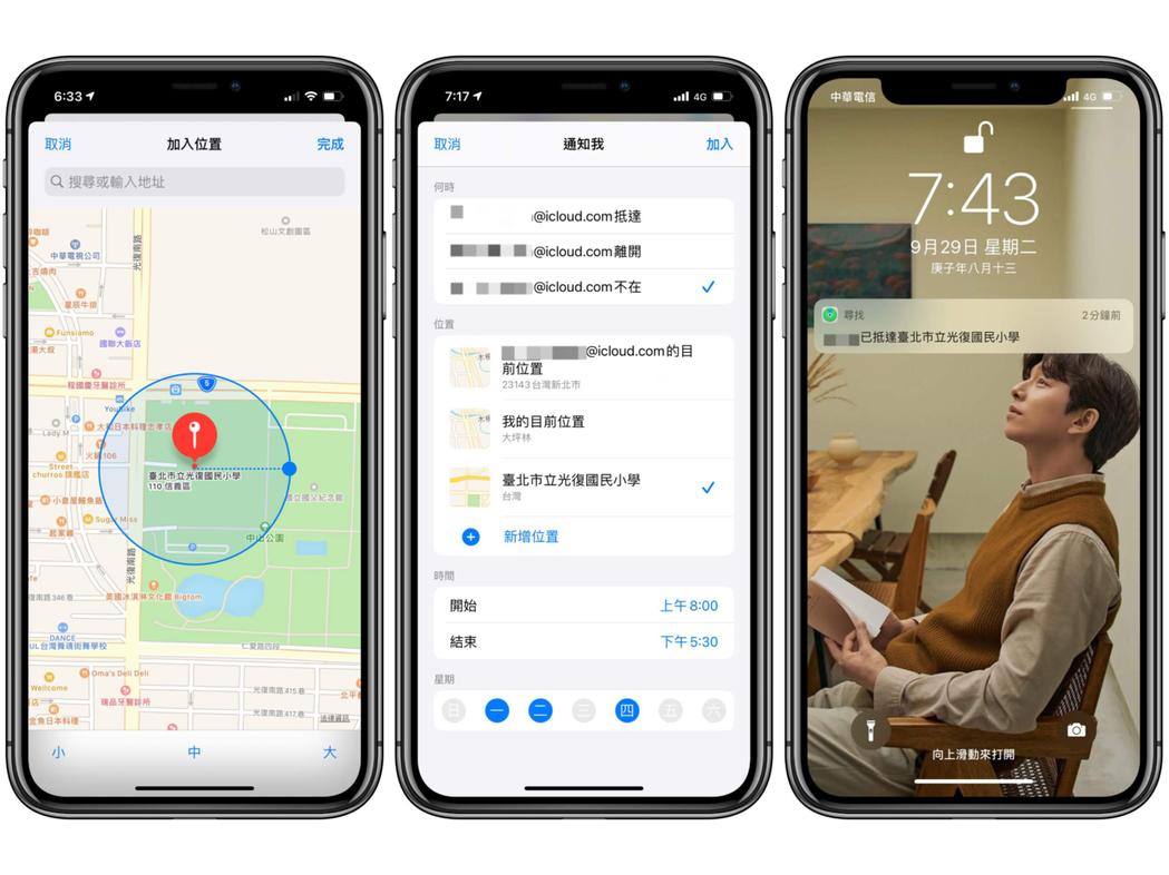 可在「尋找」App中設定定位通知,在孩子到達或離開指定位置時,家長的手機就會立刻...