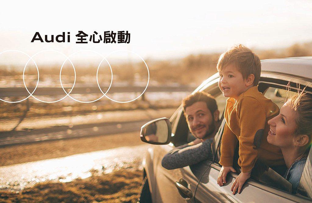 2020 Audi「心服務 從心啟航」禮遇服務活動即日起至10月31日開跑,針對...