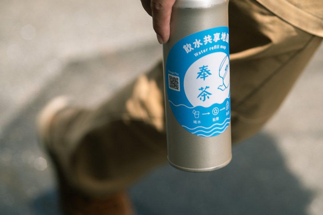 APP的名稱,選用了台灣人一聽就懂、充滿在地情懷的「奉茶」二字。 圖/林后駿拍攝