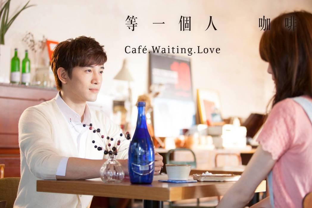 「等一個人咖啡」劇照。圖/擷自臉書