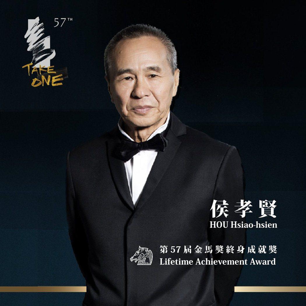 侯孝賢榮獲第57屆金馬獎終身成就獎。圖/擷自金馬官方臉書