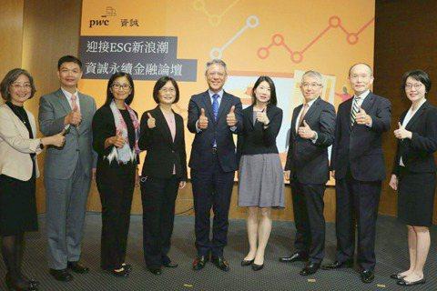 2020年是台灣永續金融爆發年,資誠聯合會計師事務所昨(29日)舉辦「迎接ESG...