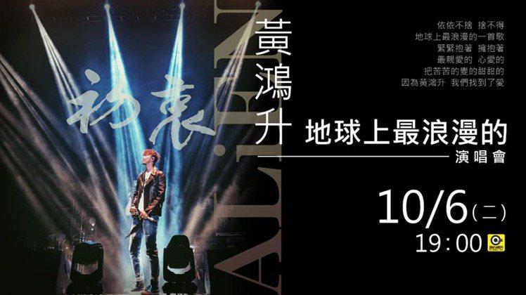 小鬼追思音樂會於10月6日舉行。圖/擷自臉書