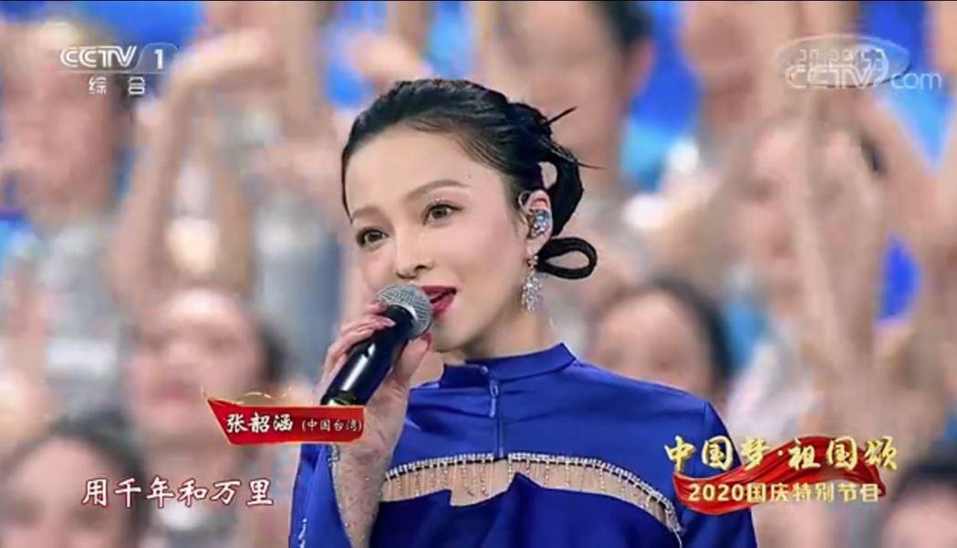 藝人張韶涵今晚登上央視獻唱。圖/取自央視