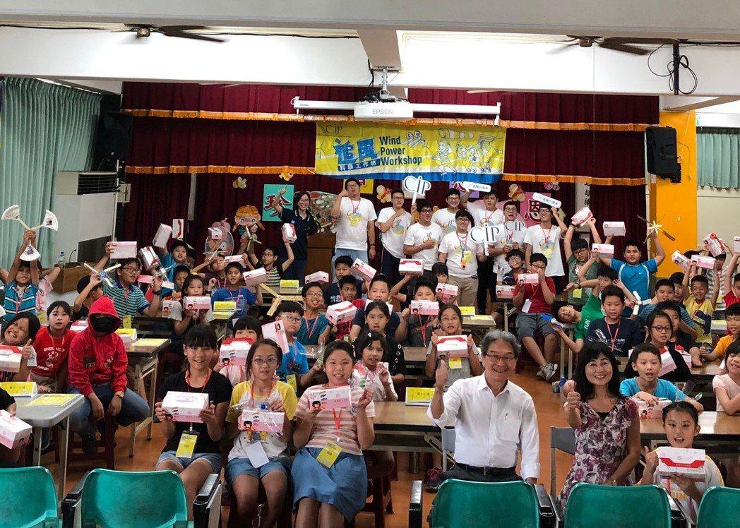 CIP 於彰化漢寶國小舉辦「追風工作坊」。 CIP/提供