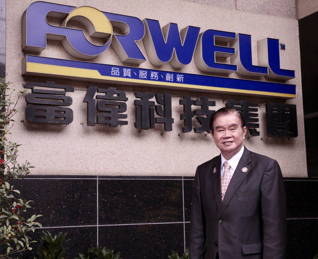 富偉科技集團總裁暨臺灣機械公會金屬成型專委會會長蕭文龍。 富偉科技集團/提供
