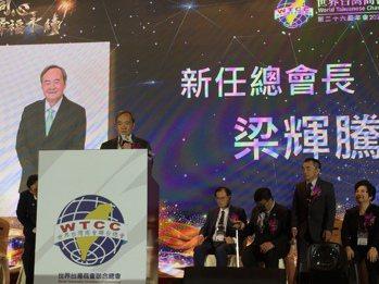 新任總會長梁輝騰就職演說。 世界台灣商會聯合總會/提供
