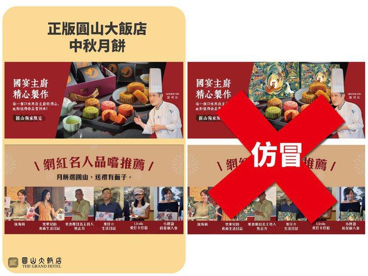 圓山月餅被仿冒,業者聲明,今年月餅已售罄,消費者切莫上當。圖/圓山飯店提供