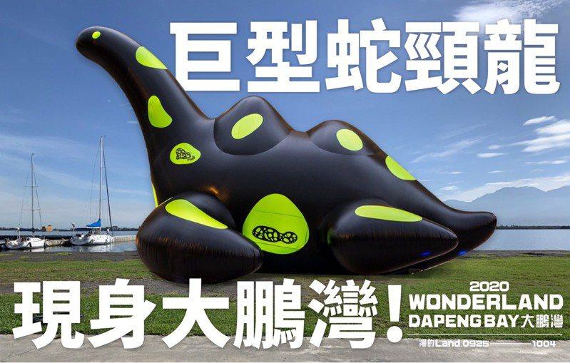 大鵬灣國家風景區管理處引進去年在台北文創天空創意節獲獎的作品「傷口裡的光」,12公尺高、17公尺長的「蛇頸龍」昨天現身濱灣碼頭。圖/鵬管處提供