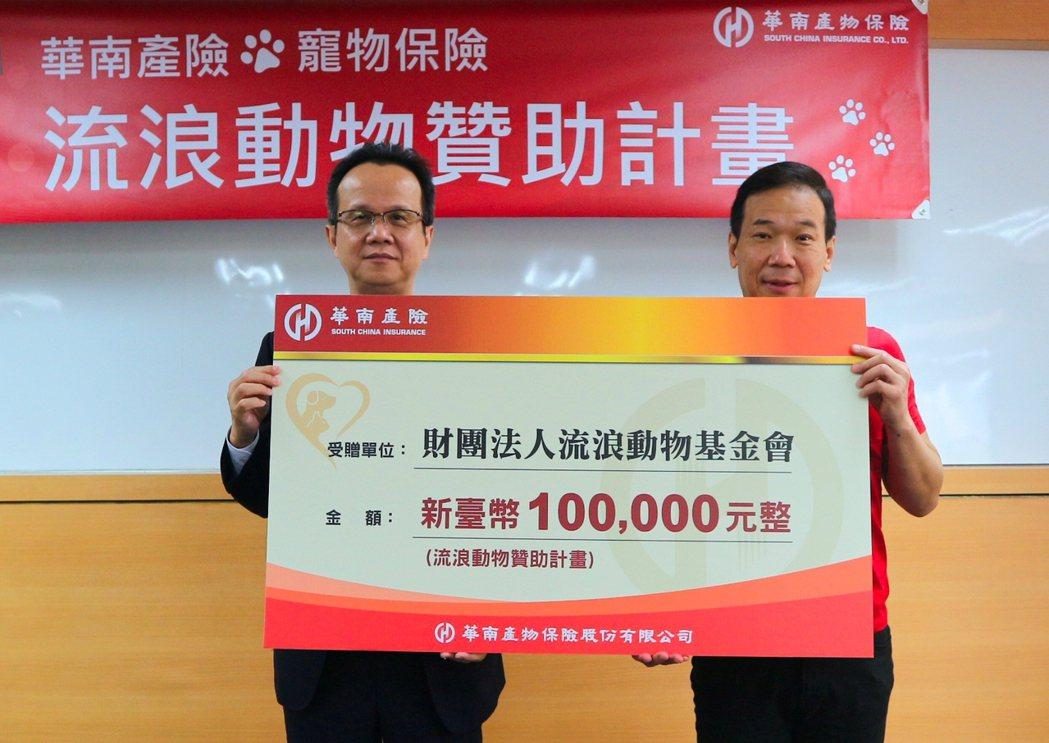 華南產險財團法人流浪動物基金會捐贈儀式,華南產險總經理陳文智(左)、財團法人流浪...