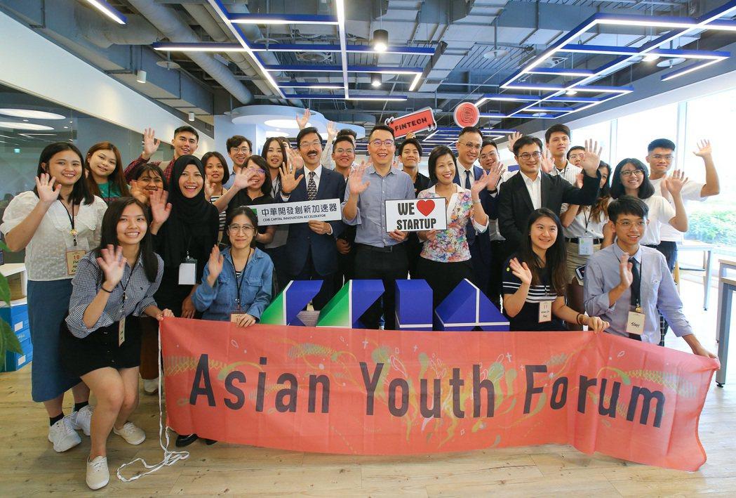亞洲青年論壇學生參觀中華開發創新加速器。圖/開發金控提供