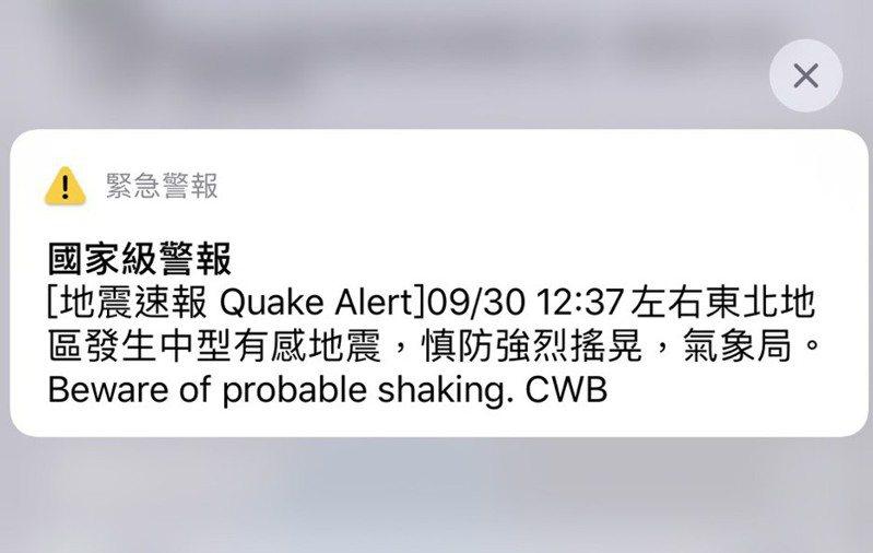 中央氣象局發布地震報告,今天中午12時37分東北地區發生中型有感地震。記者邱瓊玉/翻攝