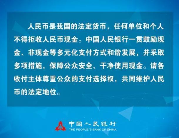 圖:中國人民銀行微信號