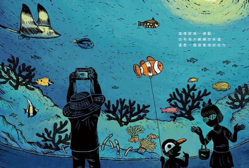 《一個像海的地方》內頁。圖/遠流出版提供