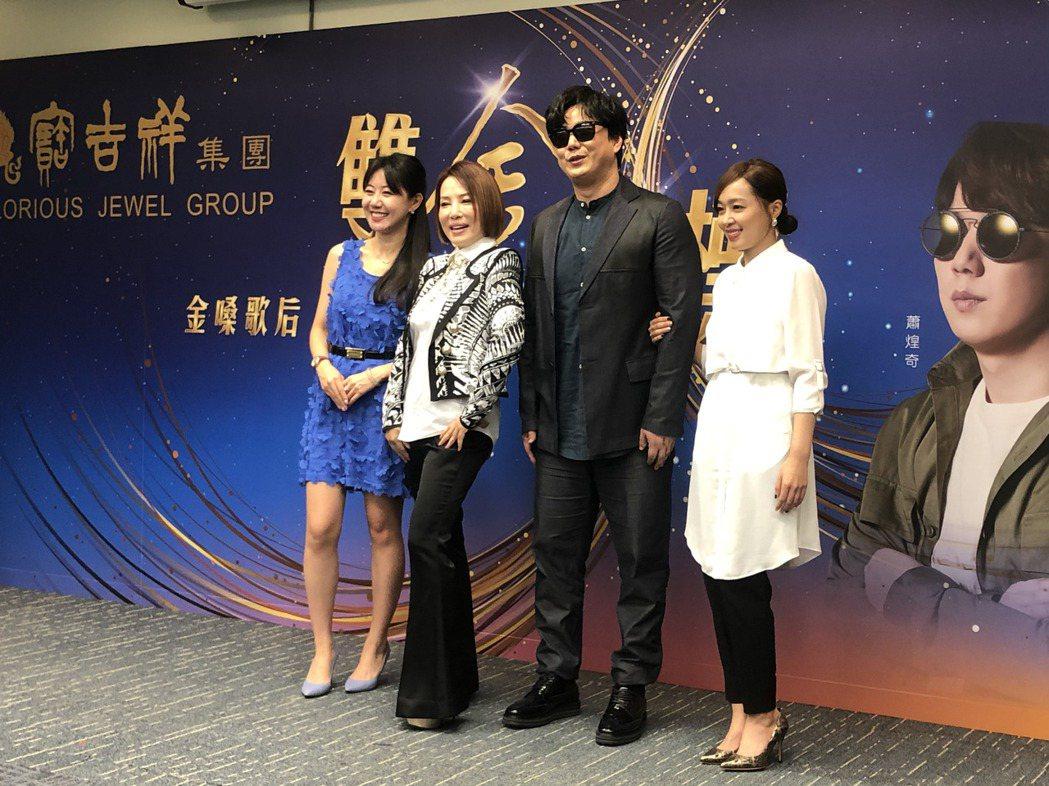 顏伶安(左起)、葉璦菱、蕭煌奇和方雅賢將攜手開唱。記者王郁惠/攝影