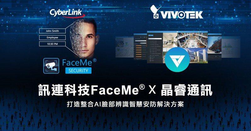 訊連攜手晶睿  打造整合AI臉部辨識的智慧安防解決方案。 圖/訊連提供
