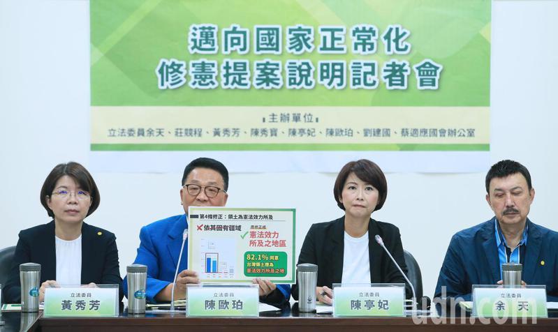 民記黨立委陳亭妃(右2)、陳歐珀(左2)等立委上午舉行記者會,疾呼要以台灣為優先進行修憲,包括廢除統一及憲法效力所及的領土定義。記者潘俊宏/攝影
