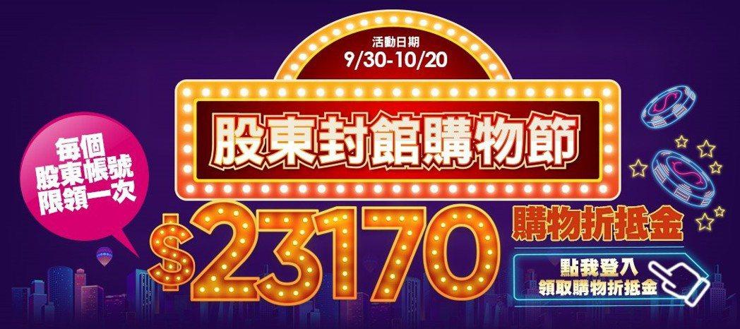 可購樂股東封館購物節9月30日起跑。夏普/提供