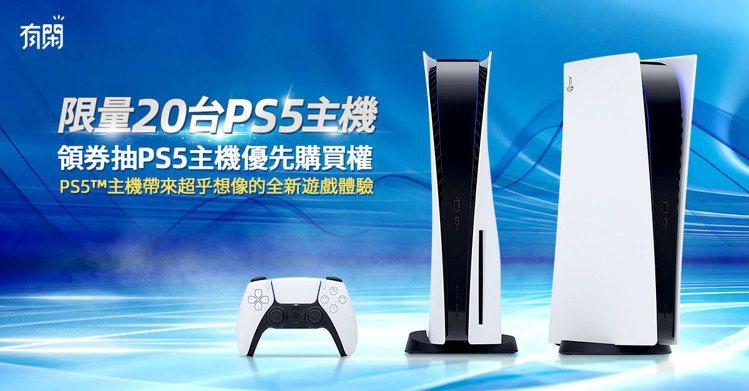 網購平台再釋出20組PS5光碟機版預購名額,10月5日將直播抽出20名幸運兒。圖...
