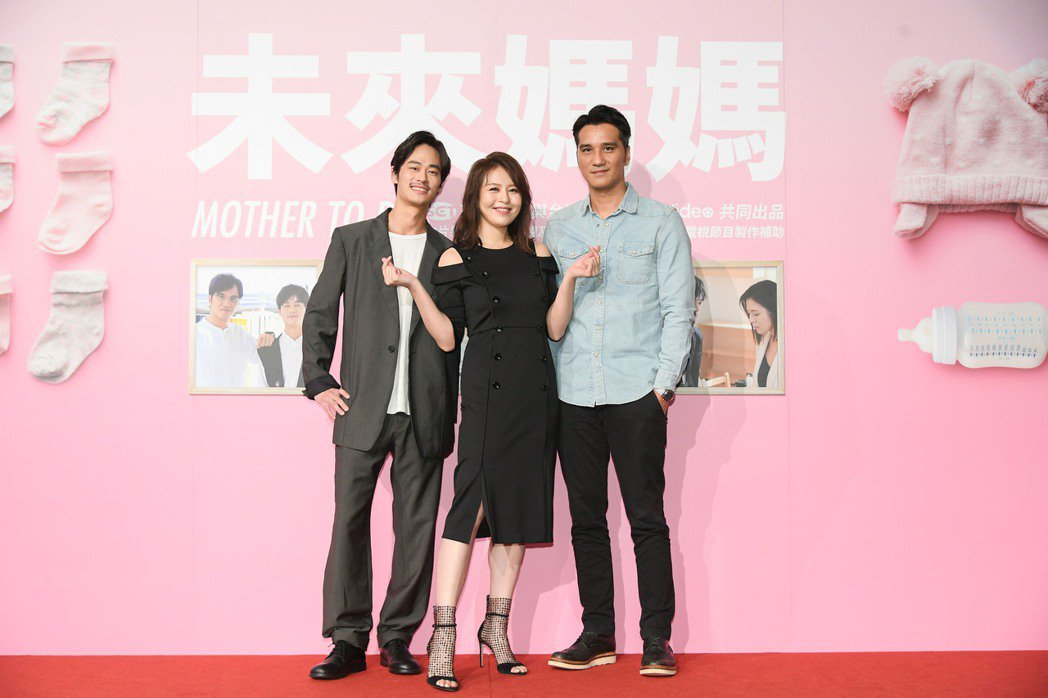 夏騰宏(左起)劉品言與馬志翔演出「未來媽媽」。圖/三立提供