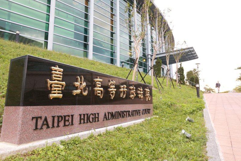 台北高等行政法院。圖/本報資料照。